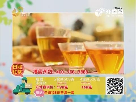 20171108《中国原产递》:日照红茶