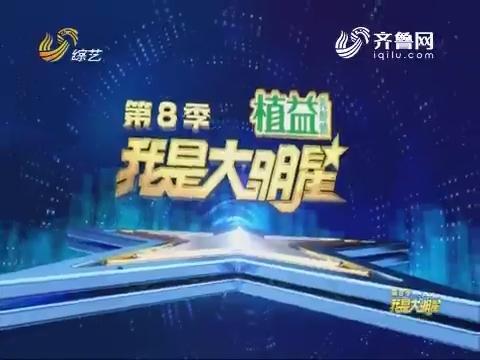 20171108《我是大明星》:武老师挑战高跷空翻 能否成功