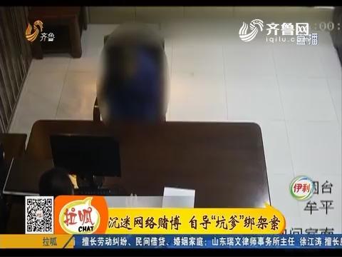 烟台:儿子被绑架 索要赎金1万6
