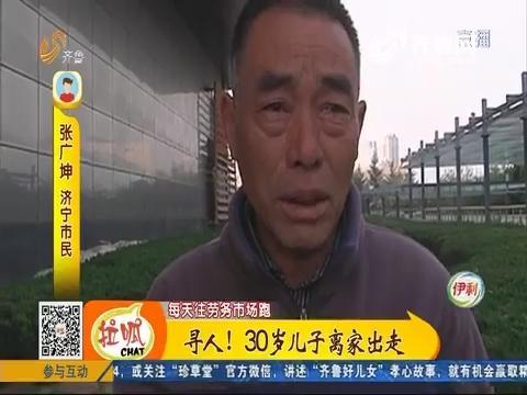 济宁:寻人!30岁儿子离家出走