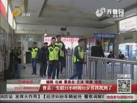 曹县:失联31小时的12岁男孩找到了