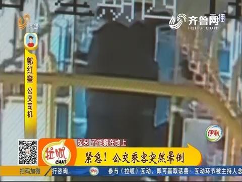 【凡人善举】淄博:紧急!公交乘客突然晕倒