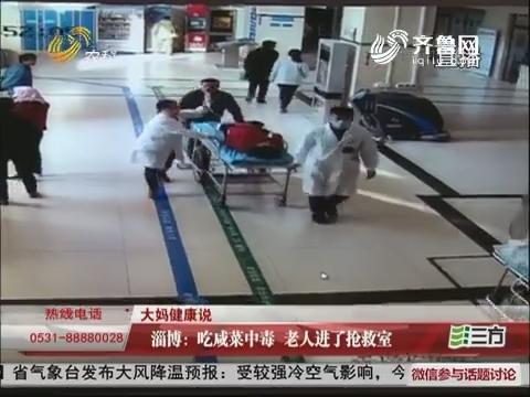 【大妈健康说】淄博:吃咸菜中毒 老人进了抢救室