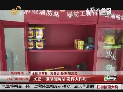 【全国消防日】文登:微型消防站 发挥大作用
