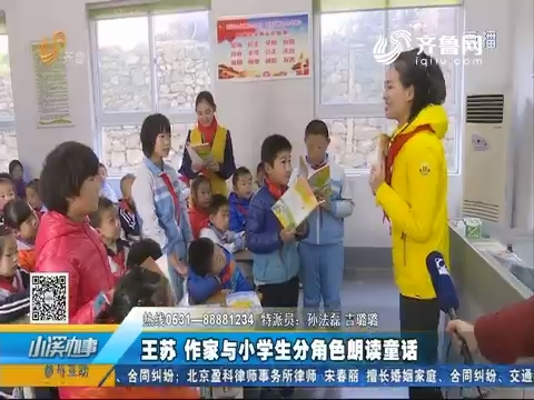 济南:小溪办事联合济南出版社 送书进校园