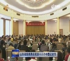 山东省新闻界庆祝第十八个中国记者节