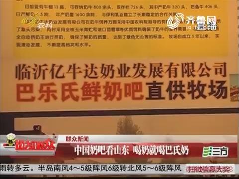 【群众新闻】潍坊:中国奶吧看山东 喝奶就喝巴氏奶