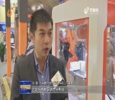 山东制造业企业亮剑中国国际工业博览会