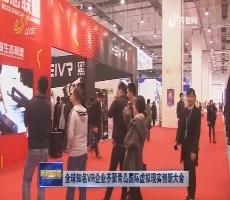 全球知名VR企业齐聚青岛国际虚拟现实创新大会