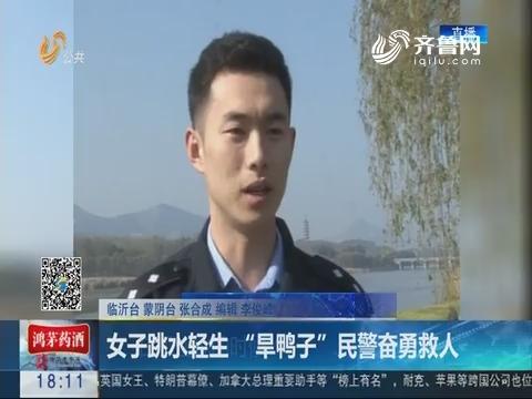 """临沂:女子跳水轻生 """"旱鸭子""""民警奋勇救人"""