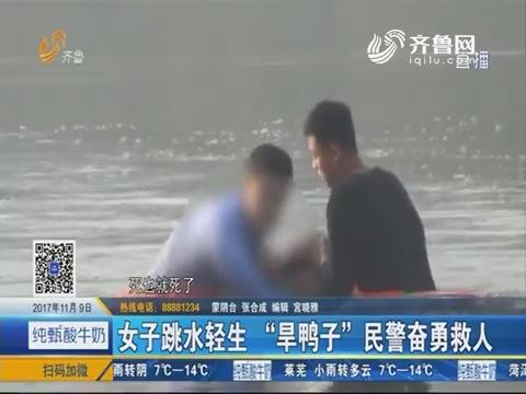 """蒙阴:女子跳水轻生 """"旱鸭子""""民警奋勇救人"""