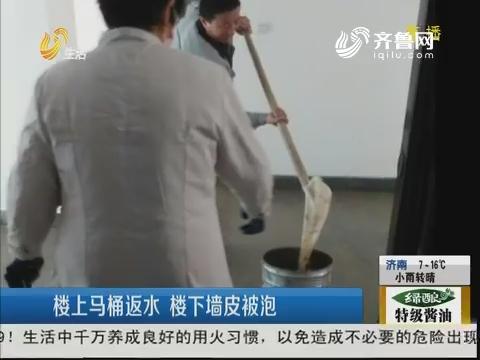 潍坊:楼上马桶返水 楼下墙皮被泡