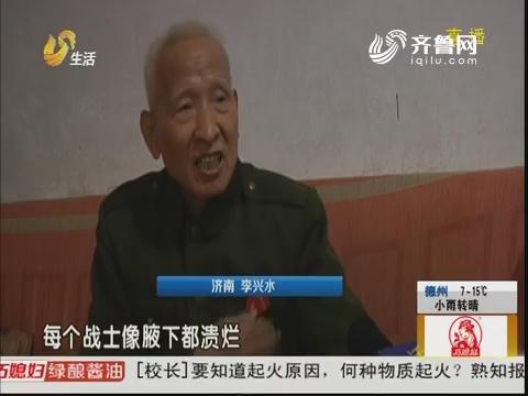济南:退伍老兵 回忆战争年代