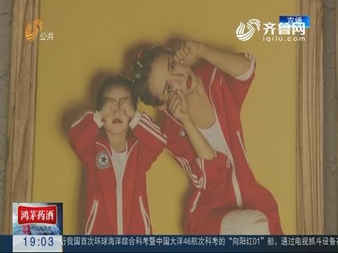 中国家庭影像史展览在泉城举行