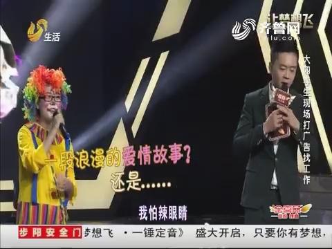 """让梦想飞:男嘉宾现场打广告找工作 汪洋被尴""""辣眼睛"""""""