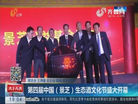 第四届中国(景芝)生态酒文化节盛大开幕