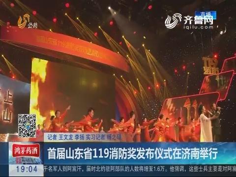 首届山东省119消防奖发布仪式在济南举行