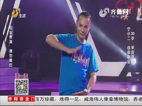 让梦想飞:宁小二现场展示硬气功 机器猫纹身萌翻全场