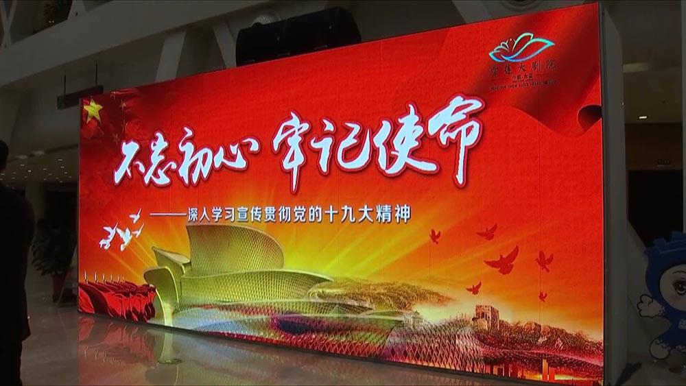 宣讲十九大精神进行时:省委宣讲团在济南 烟台 东营宣讲