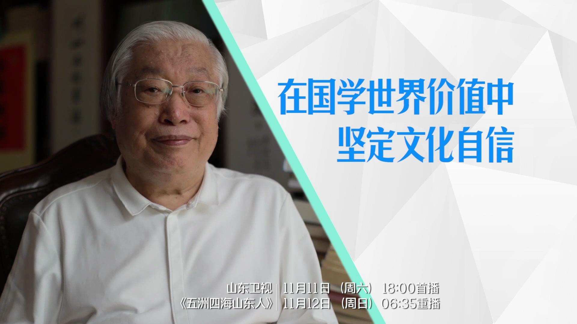 刘梦溪:在国学世界价值中坚定文化自信
