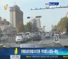 济南机动车突破200万辆 平均每3人就有一辆车