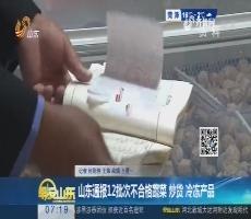 山东通报12批次不合格蔬菜 炒货冷冻产品