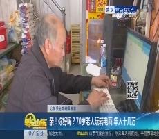 亲!你好吗?70岁老人玩转电商 年入十几万