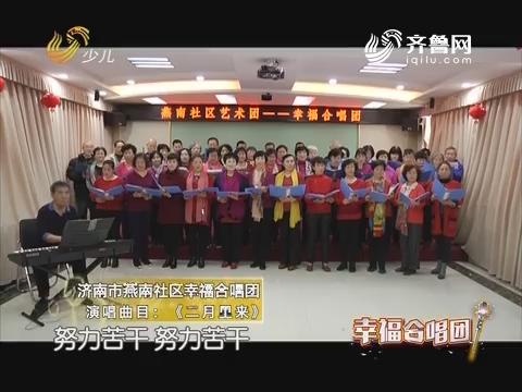 20171110《幸福99》:幸福合唱团——济南市燕南社区幸福合唱团