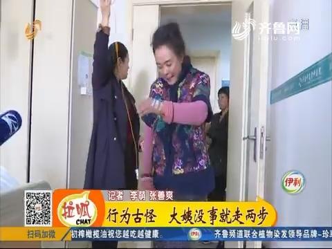济南:行为古怪 大姨没事就走两步