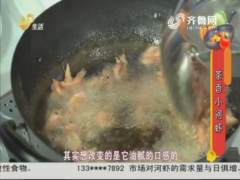 2019-08-23《非尝不可》:茶香小河虾