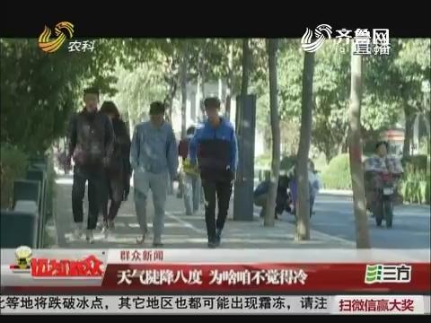 【群众新闻】济南:天气陡降八度 为啥咱不觉得冷