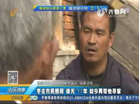 """枣庄市民照顾""""徐无""""17年 如今再帮他寻家"""