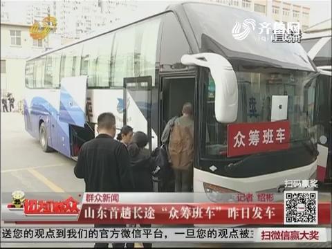 """【群众新闻】济南:山东首趟长途""""众筹班车""""11月9日发车"""