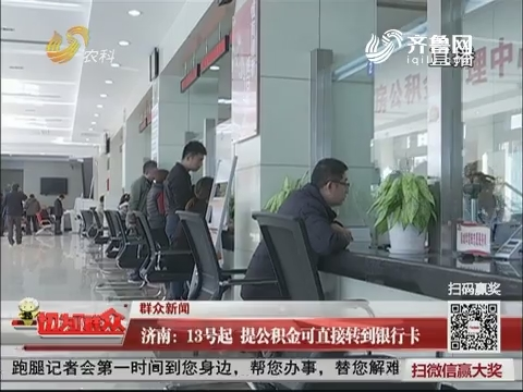 【群众新闻】济南:11月13号起 提公积金可直接转到银行卡