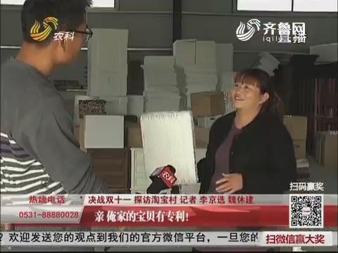 【决战双十一 探访淘宝村】菏泽:亲 俺家的宝贝有专利!