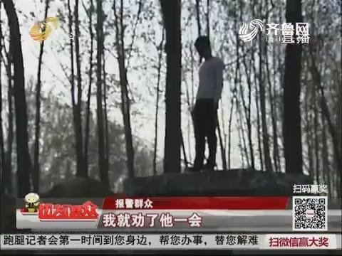 菏泽:辅警纵身一跃 少年死里逃生