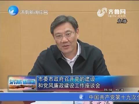 济南市委市政府召开党的建设和党风廉政建设工作座谈会
