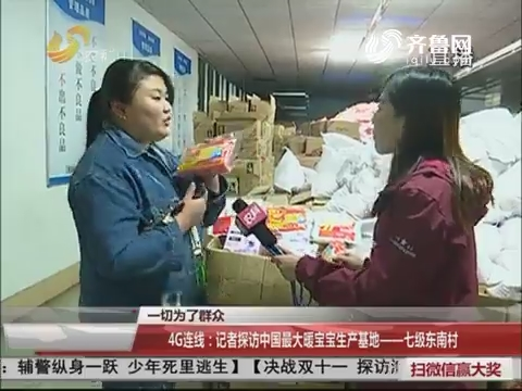 4G连线:记者探访中国最大暖宝宝生产基地——七级东南村