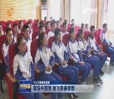 【十九大精神进基层】聚焦中国梦 放飞青春梦想