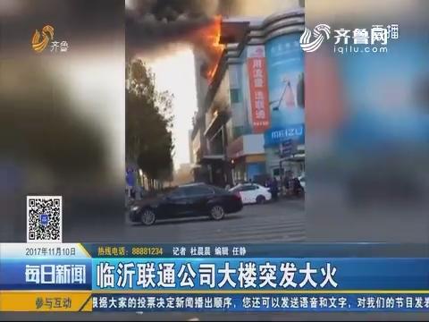 临沂某公司大楼突发大火
