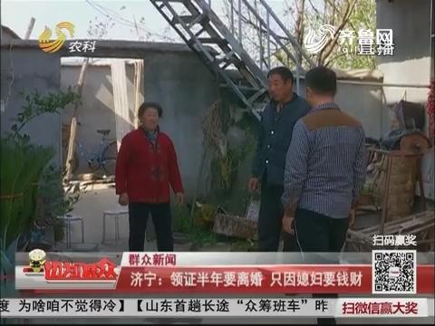 【群众新闻】济宁:领证半年要离婚 只因媳妇要钱财
