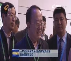 山东展团亮相首届全国新农民新技术创业创新博览会