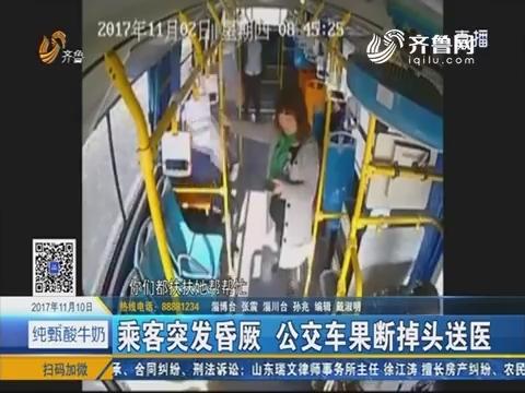 淄博:乘客突发昏厥 公交车果断掉头送医