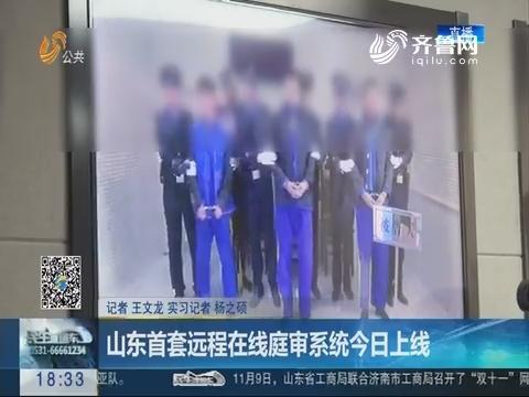 济南:山东首套远程在线庭审系统11月10日上线