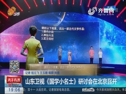 山东卫视《国学小名士》研讨会在北京召开