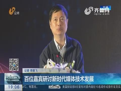 济南:百位嘉宾研讨新时代媒体技术发展