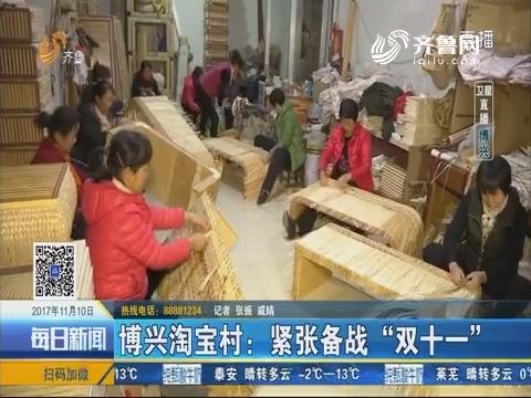 """【卫星直播】博兴淘宝村:紧张备战""""双十一"""""""