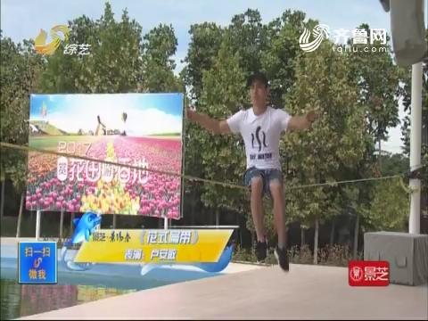 快乐向前冲:卢安敏表演《花式扁带》