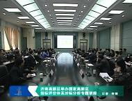 济南高新区举办国家高新区指标评价体系分析专题讲座