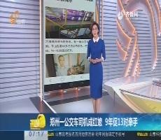【超新早点】郑州一公交车司机成红娘 9年促13对牵手